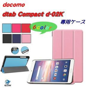 HUAWEI docomo dtab Compact d-02K 3つ折りPUレザーケース3点セット【タッチペン+液晶フィルム】 HUAWEI カバー   スマート カバー ゆうパケット送料無料|glow-japan
