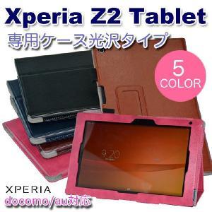 ソニー  Sony Xperia Z2 Tablet 3点セット【タッチペン+液晶フィルム】 高級PUレザーケース カバー ゆうパケット送料無料 glow-japan