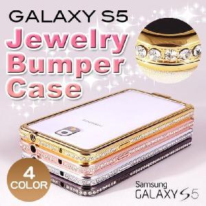 SAMSUNG(サムスン) Galaxy s5 docomo/ドコモ SC-04F au/エーユー SCL23 ジュエリー アルミバンパーケース ゆうパケット送料無料|glow-japan