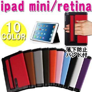 iPad mini retina (mini2) 3点セット(保護フィルム&タッチペン) 取手付き ケース アイパッド ミニ カバー ゆうパケット送料無料|glow-japan