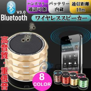 Bluetoothスピーカー 高音質 重低音 ワイヤレススピーカー ブルートゥーススピーカー ハンズフリー ウーファー ウーハー定形外郵便送料無料|glow-japan