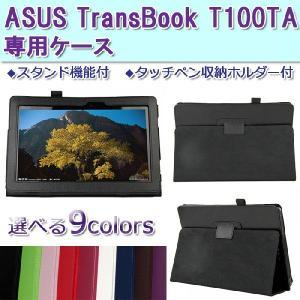 ASUS Trans Book T100TA ケース 2点セット【タッチペン付】 case 良質PU レザーケース スタンド機能付き 手帳型 横開き ゆうパケット送料無料 glow-japan