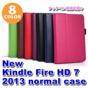 Amazon New Kindle Fire HD 7 2013 2点セット 【タッチペン付】 Androidタブレット ケース スタンドカバー  キンドル ファイア ゆうパケット送料無料 glow-japan