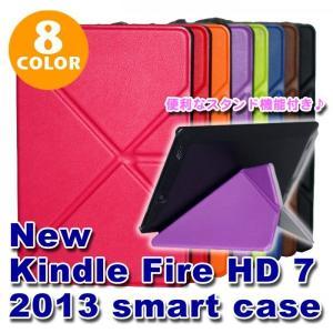 Amazon New Kindle Fire HD 7 2013 2点セット 【タッチペン付】  スマートケース smart case スタンドカバー オートスリープ機能 ゆうパケット送料無料 glow-japan