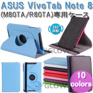 ASUS VivoTab Note 8 M80TA 3点セット【タッチペン+液晶フィルム】  エイスース/アスス ビボタブ 360°回転式 ゆうパケット送料無料|glow-japan