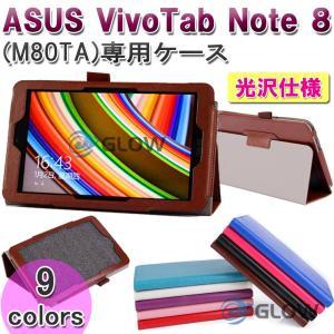 ASUS VivoTab Note 8 M80TA 3点セット【タッチペン+液晶フィルム】 エイスース/アスス ビボタブ 光沢PUレザー仕様 ゆうパケット送料無料|glow-japan