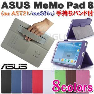 ASUS MeMO Pad 8 AST21 au/me581ケース 3点セット 手持ちバンド付き エイスース アスース メモパッド8 AU タブレット PUレザー ゆうパケット送料無料|glow-japan