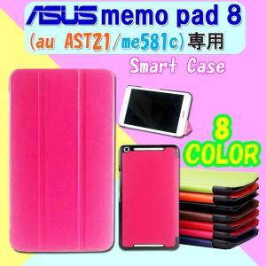 ASUS MeMO Pad 8 AST21 au/me581ケース 3点セット 三つ折り エイスース アスース メモパッド8 AU タブレット PUレザー DM便送料無料
