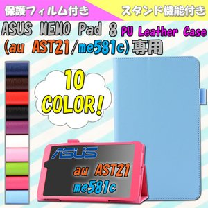 ASUS MeMO Pad 8 AST21 au/me581 3点セットケース 二つ折りノーマル エイスース アスース メモパッド8 AU タブレット PUレザー DM便送料無料