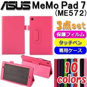ASUS ME572 3点セット【保護フィルム&タッチペン】 2つ折り ケース  エイスース/アスス MeMO Pad 7 メモパッドスタンドカバー ゆうパケット送料無料|glow-japan