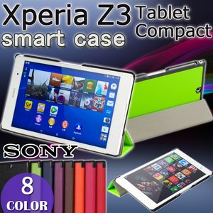 Sony Xperia(TM) Z3 Tablet Compact ケース 3点セット 3つ折りsmartcase PUレザー カバー ソニ エクスペリアz3 タブレットコンパクト ゆうパケット送料無料|glow-japan