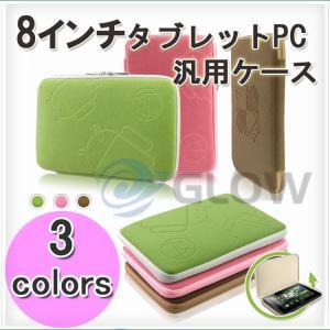 8インチタブレットPC汎用ケース アンドロイド君刻印入り カバー ipad mini2 GALAXY Tab  LaVie Tab ARROWS Tab Lenovo miix2 MediaPad ゆうパケット送料無料 glow-japan