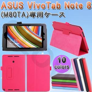 ASUS VivoTab Note 8 (M80TA) 3点セット【タッチペン+液晶フィルム】 2つ折りPUレザーケース エイスース・アスース タブレット カバー ゆうパケット送料無料|glow-japan