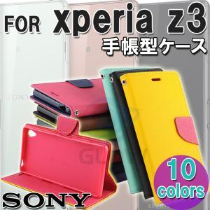 ソニー Xperia Z3 SO-01G/SOL26 3点セット【タッチペン+液晶フィルム】手帳型 カバー エクスペリア ケース ダイアリー カード収納 横開き ゆうパケット送料無料|glow-japan