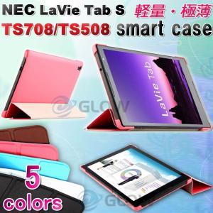 NEC(エヌイーシー) LaVie Tab S TS708/TS508 2点セット【タッチペン付】 3つ折りスマートケース カバー smart case 8インチタブレットPC ゆうパケット送料無料|glow-japan