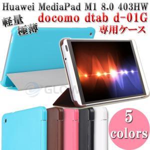 Docomo dtab d-01G(Huawei Media...