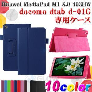 Docomo dtab d-01G(Huawei MediaPad M1 8.0 403HW) 3点...