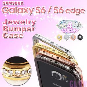SAMSUNG(サムスン) 3点セットdocomo Galaxy S6 SC-05G/S6edge SC-04G/au SCV31/ジュエリー アルミバンパーケース ゆうパケット送料無料 glow-japan