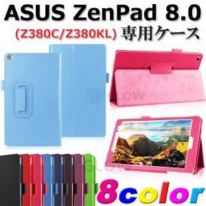 ASUS ZenPad 8.0(Z380C/Z380KL) 3点セット【保護フィルム&タッチペン】 2つ折り ノーマル ケース エイスース  ゼンパッド スタンドカバー DM便送料無料