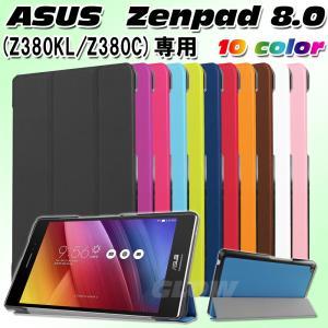 ASUS ZenPad 8.0(Z380C/Z380KL) 3点セット【保護フィルム&タッチペン】 3つ折り ケース エイスース  ゼンパッド スタンドカバー ゆうパケット送料無料|glow-japan