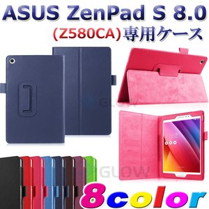 ASUS ZenPad S 8.0(Z580CA) 3点セット【保護フィルム&タッチペン】 2つ折り ケース エイスース  ゼンパッド スタンドカバー ゆうパケット送料無料|glow-japan