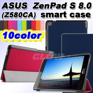 ASUS ZenPad S 8.0(Z580CA) 3点セット【保護フィルム&タッチペン】 3つ折り ケース エイスース  ゼンパッド スタンドカバー ゆうパケット送料無料|glow-japan