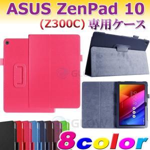 ASUS ZenPad 10(Z300C) 3点セット【保護フィルム&タッチペン】 2つ折り ノーマル ケース エイスース  ゼンパッド スタンドカバー ゆうパケット送料無料|glow-japan