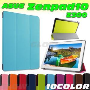 ASUS ZenPad 10(Z300C/Z300CL) 3点セット【保護フィルム&タッチペン】 3つ折り ケース エイスース  ゼンパッド スタンドカバー ゆうパケット送料無料|glow-japan