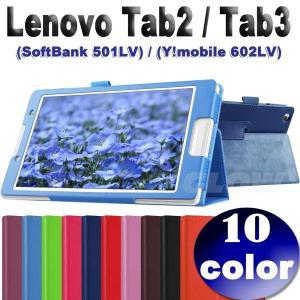 Lenovo Tab2 / Tab3  3点セット【タッチペン+液晶フィルム】 2つ折り 手帳型 横開き タブレット ケース カバー   ペンホルダー DM便送料無料