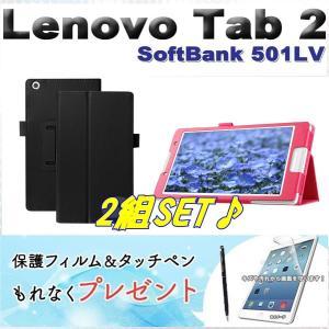 Lenovo Tab2 / Tab3 2つ折りケース 2組set タッチペン+液晶フィルム付き 手帳型 横開き タブレット ケース カバー   ペンホルダー ゆうパケット送料無料|glow-japan