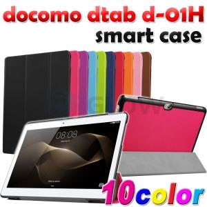 Docomo dtab d-01H 10インチ  3点セット【保護フィルム&タッチペン付】 smartcase 3つ折り ドコモディータブ ゆうパケット送料無料 glow-japan