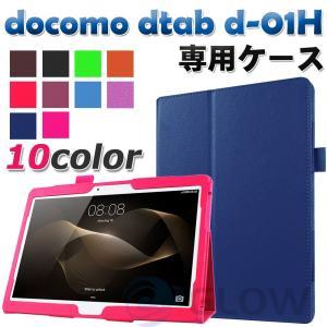 Docomo dtab d-01H 10インチ  3点セット【保護フィルム&タッチペン付】 ノーマル 2つ折り ドコモディータブ ゆうパケット送料無料 glow-japan