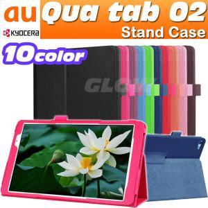Qua tab 02 キュアタブ 10インチ au (HUAWEI MediaPad T2 10.0 Pro) 3点セット【保護フィルム&タッチペン】 2つ折り ケース カバー ゆうパケット送料無料|glow-japan