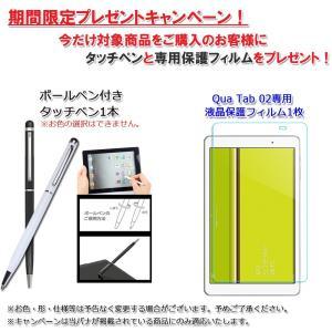 Qua tab 02 キュアタブ 10インチ au (HUAWEI MediaPad T2 10.0 Pro) 3点セット【保護フィルム&タッチペン】 2つ折り ケース カバー ゆうパケット送料無料|glow-japan|05