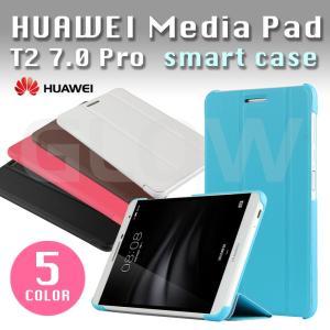 Huawei MediaPad T2 7.0 PRO 【3点セット 保護フィルム&タッチペン付】 3つ折り (Aタイプ) カバー ケース  メディアパッド ゆうパケット送料無料 glow-japan