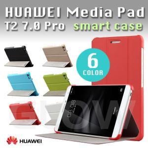 Huawei MediaPad T2 7.0 PRO 【3点セット 保護フィルム&タッチペン付】 3つ折り (Cタイプ) カバー ケース  メディアパッド ゆうパケット送料無料 glow-japan
