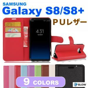 Galaxy S8 ケース , S8+ ケース 手帳型PUレザーケース【強化ガラス付き】 3点セット  SAMSUNG(サムスン)  ゆうパケット送料無料/3346|glow-japan