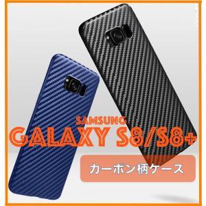Galaxy S8 ケース , S8+  ケース カーボン柄TPUケース【強化ガラス付き】3点セット SAMSUNG(サムスン)  ゆうパケット送料無料|glow-japan