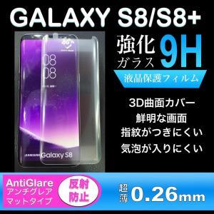 アンチグレア強化ガラス 反射防止 保護フィルム SAMSUNG(サムスン) Galaxy S8/S8+ 硬度9H 極薄 0.26mm  ゆうパケット送料無料|glow-japan