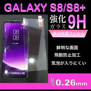 フラット強化ガラス ガラスフィルム SAMSUNG(サムスン)  Galaxy S8 / S8+ ギャラクシー 0.26mm ゆうパケット送料無料|glow-japan