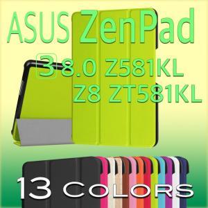 ASUS ZenPad 3 8.0(Z581KL) 3点セット【保護フィルム&タッチペン】 スタンド機能付き 内蔵マグネット開閉式 PUレザー ケース ゆうパケット送料無料|glow-japan