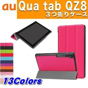 Qua tab QZ8 キュアタブ au quatab 3点セット【保護フィルム&タッチペン付き】 3つ折りスマートケース カバー エーユー  ゆうパケット送料無料|glow-japan