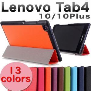 Lenovo tab4 ケース 3点セット【タッチペン+液晶フィルム】 3つ折り 手帳型 横開き ケース ゆうパケット送料無料ケース|glow-japan