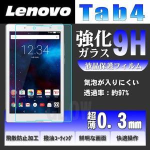 Lenovo tab4 強化ガラス フィルム 保護シート 液晶フィルム 硬度9H 極薄 0.3mm レノボ ソフトバンク ワイモバイル ゆうパケット送料無料|glow-japan