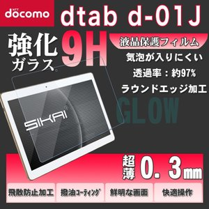 docomo dtab d-01J 強化ガラス フィルム 9H硬度 0.3mm厚 ドコモディータブ d-01J 透明ガラスフィルム ラウンドエッジ加工|glow-japan