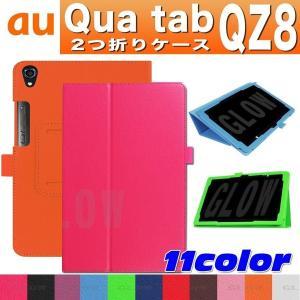 Qua tab QZ8 ケース キュアタブ  3点セット【保護フィルム&タッチペン付き】 2つ折りノーマルケース カバー エーユー  ゆうパケット送料無料|glow-japan