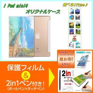 iPad mini4 オリジナルケース 3点セット【保護フィルム&タッチペン】 3つ折りスマートケース  アイパッドミニ4 smart cover ゆうパケット送料無料|glow-japan