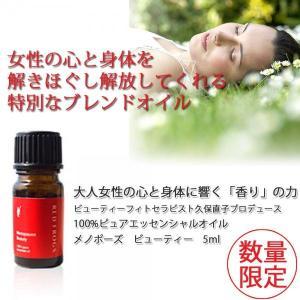 【RED FROGS】 メノポーズ ビューティー 100%ピュアエッセンシャルオイル 5ml ビューティーフィトセラピスト 久保直子プロデュース ゆうパケット送料無料|glow-japan