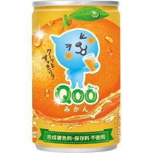 ミニッツメイド Qooみかん 160ml缶 1ケース ( 30缶入り )  送料無料|glow-japan