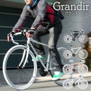 Grandir Sensitive ロードバイク 21段変速 700c グランディール 自転車 初心...